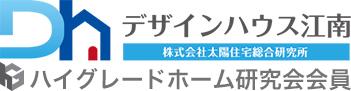 デザインハウス江南 株式会社太陽住宅総合研究所