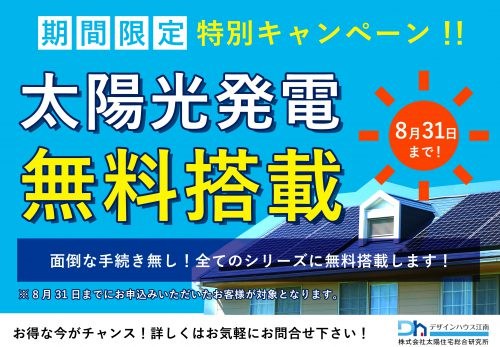 【8月31日まで】太陽光発電システム無料搭載キャンペーン!