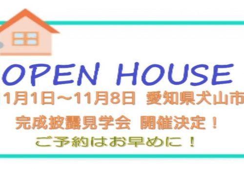 11/1 ~11/8 OPEN HOUSE 来ませんか??