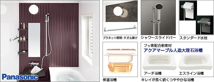 システムバスルーム