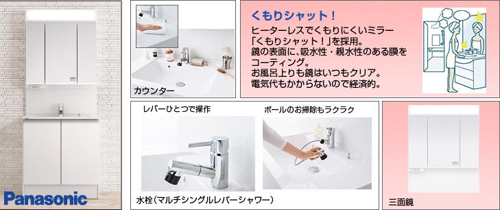 洗面化粧台(三面鏡)