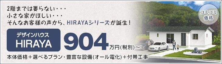 デザインハウスHIRAYA