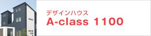 デザインフルハウスA-Class