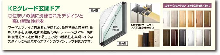 K2グレート玄関ドア