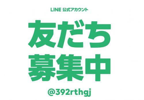 LINE はじめました!